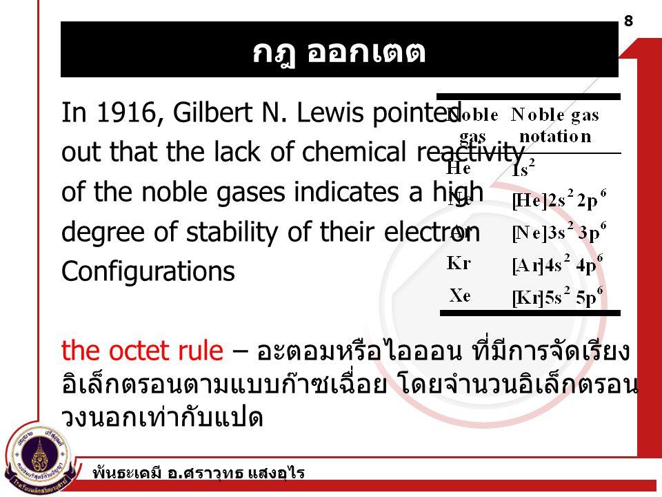 พันธะเคมี อ.ศราวุทธ แสงอุไร 8 In 1916, Gilbert N.