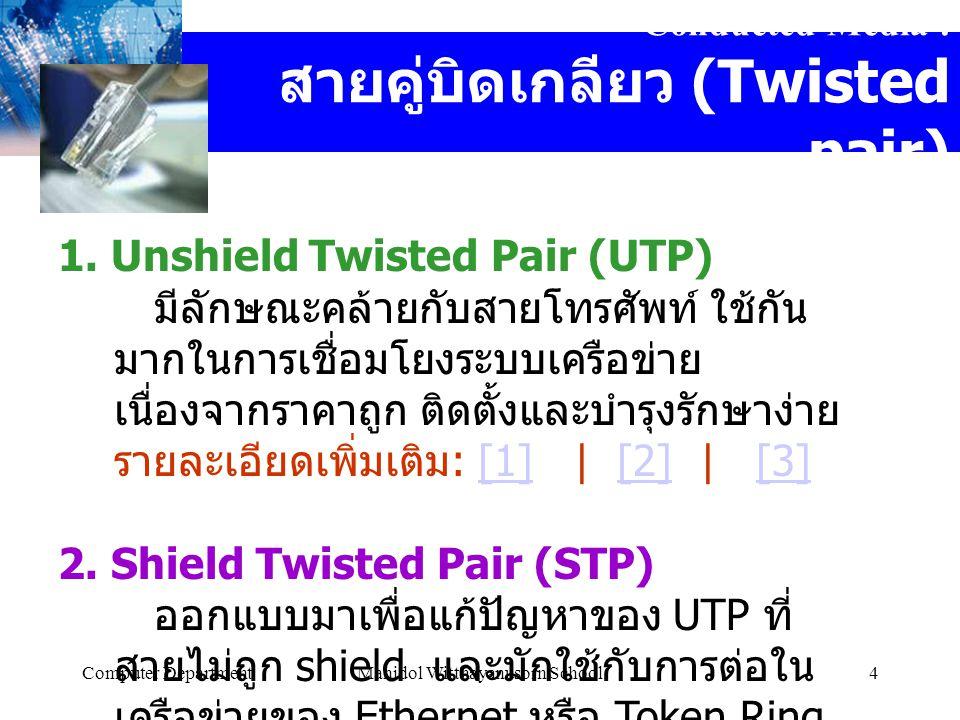 Computer DepartmentMahidol Witthayanusorn School4 Conducted Media : สายคู่บิดเกลียว (Twisted pair) 1.