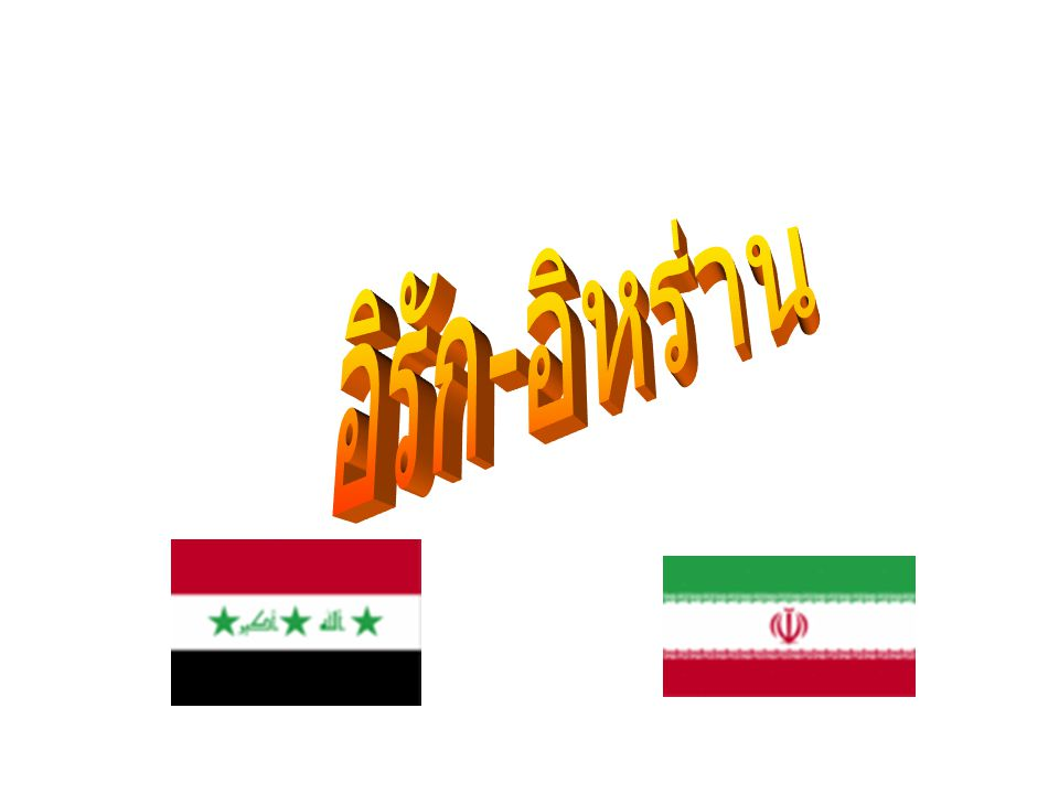 อิรักบุกคูเวต เพราะเหตุใดอิรักจึงบุกคูเวต