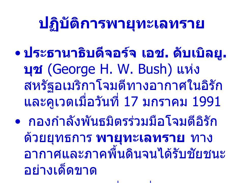 ปฏิบัติการพายุทะเลทราย ประธานาธิบดีจอร์จ เอช. ดับเบิลยู. บุช (George H. W. Bush) แห่ง สหรัฐอเมริกาโจมตีทางอากาศในอิรัก และคูเวตเมื่อวันที่ 17 มกราคม 1