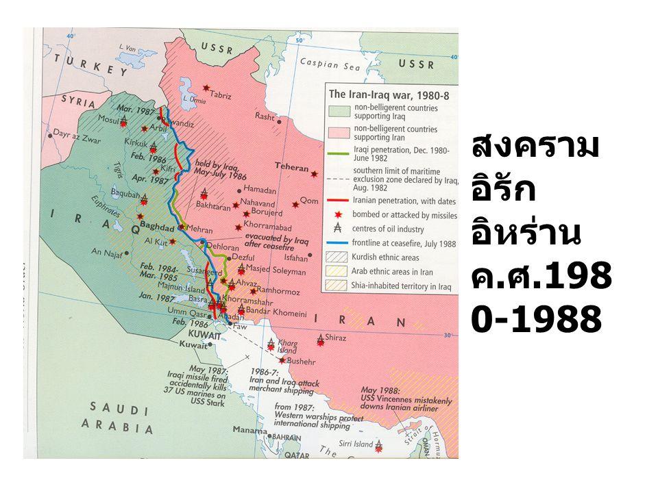 สงคราม อิรัก อิหร่าน ค. ศ.198 0-1988