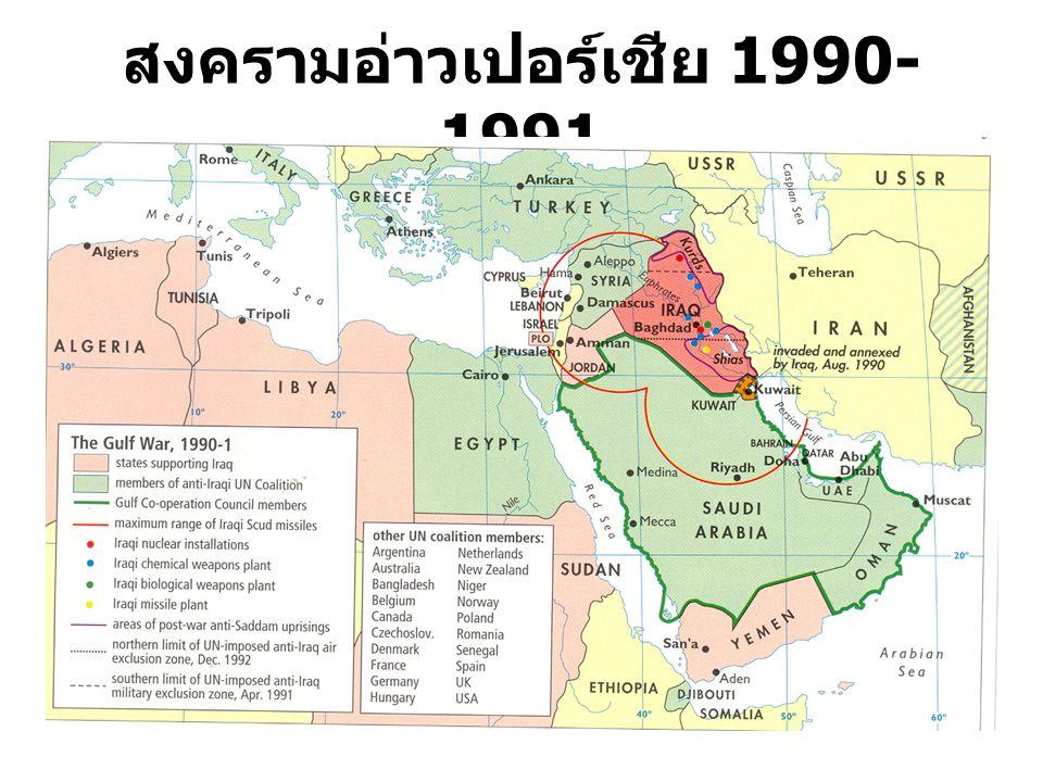 สงครามอ่าวเปอร์เชีย 1990- 1991