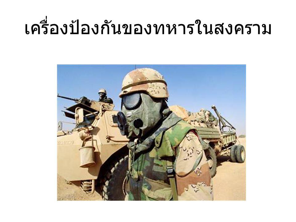 เครื่องป้องกันของทหารในสงคราม