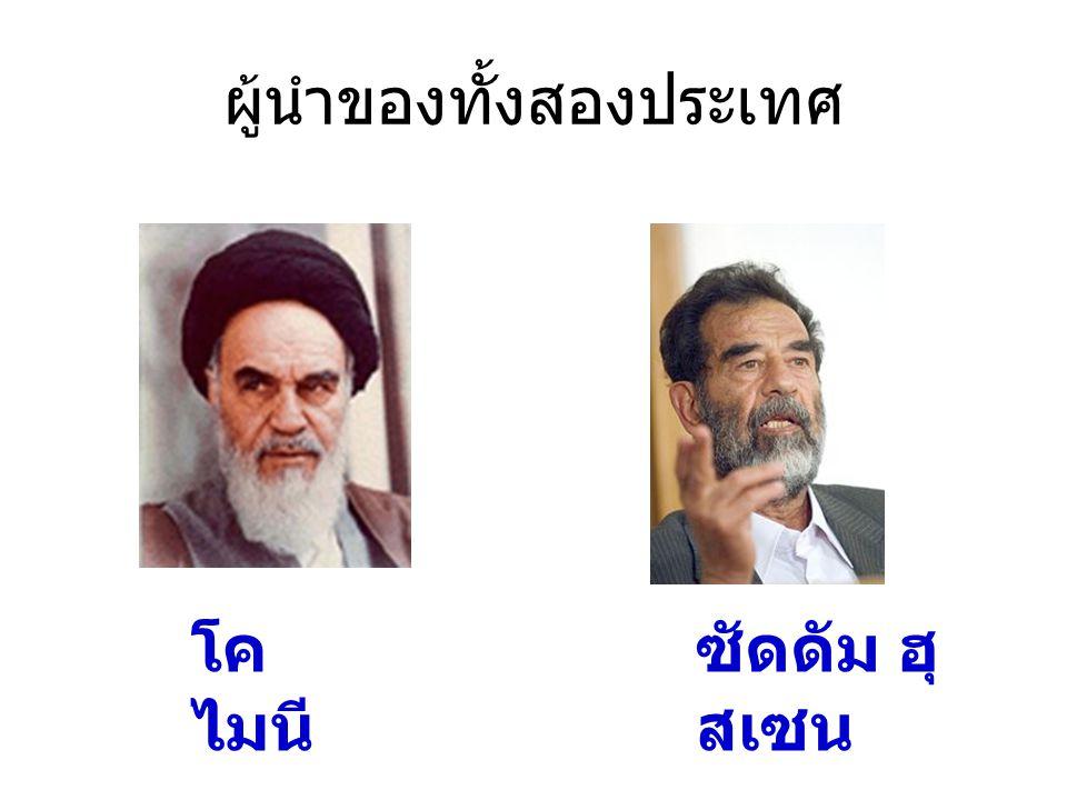 ผู้นำของทั้งสองประเทศ โค ไมนี ซัดดัม ฮุ สเซน