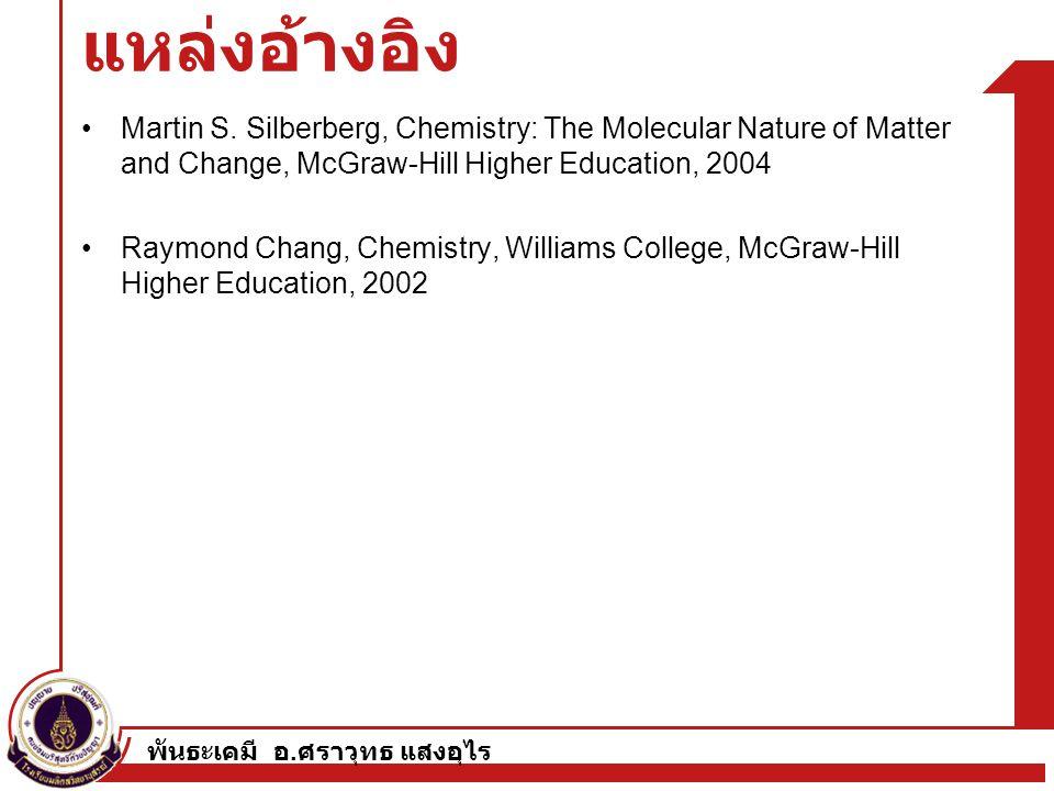 พันธะเคมี อ. ศราวุทธ แสงอุไร แหล่งอ้างอิง Martin S. Silberberg, Chemistry: The Molecular Nature of Matter and Change, McGraw-Hill Higher Education, 20
