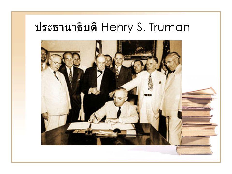 ประธานาธิบดี Henry S. Truman