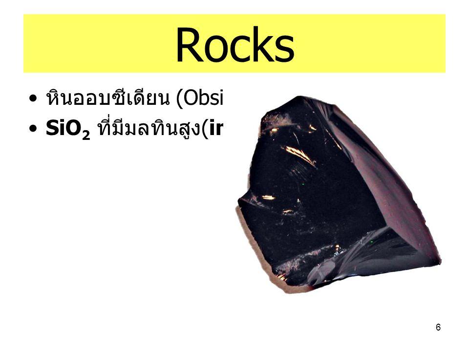 6 Rocks หินออบซีเดียน (Obsidian) SiO 2 ที่มีมลทินสูง (impurities )