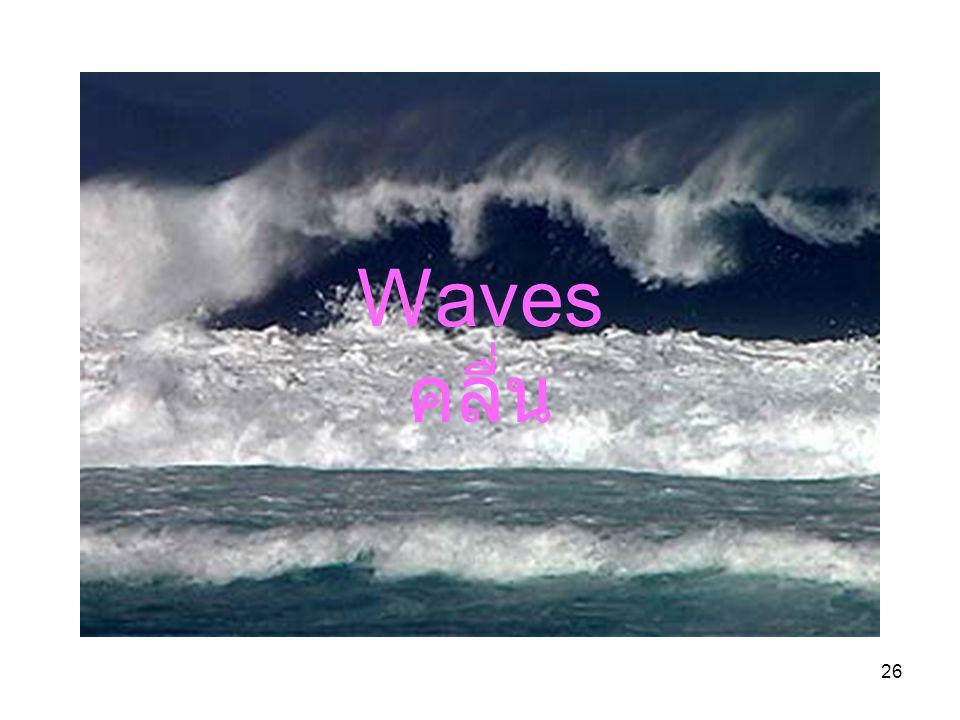 26 Waves คลื่น