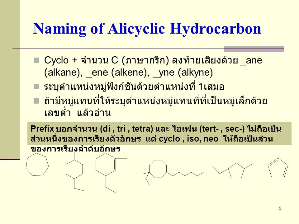 9 Naming of Alicyclic Hydrocarbon Cyclo + จำนวน C ( ภาษากรีก ) ลงท้ายเสียงด้วย _ane (alkane), _ene (alkene), _yne (alkyne) ระบุตำแหน่งหมู่ฟังก์ชันด้วย