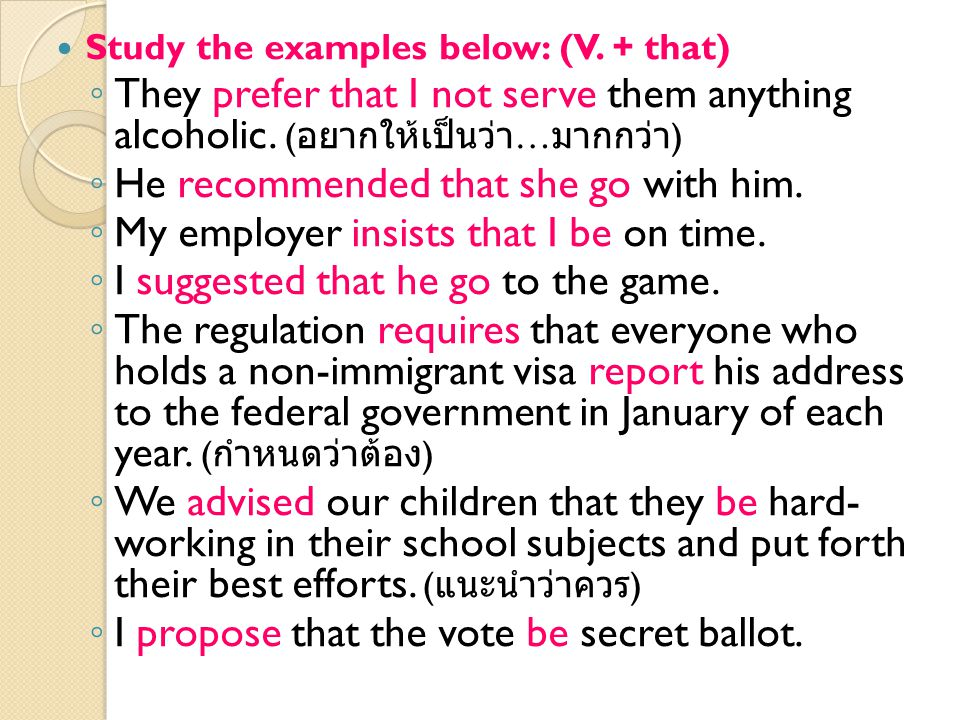 Study the examples below: (V. + that) ◦ They prefer that I not serve them anything alcoholic. ( อยากให้เป็นว่า … มากกว่า ) ◦ He recommended that she g