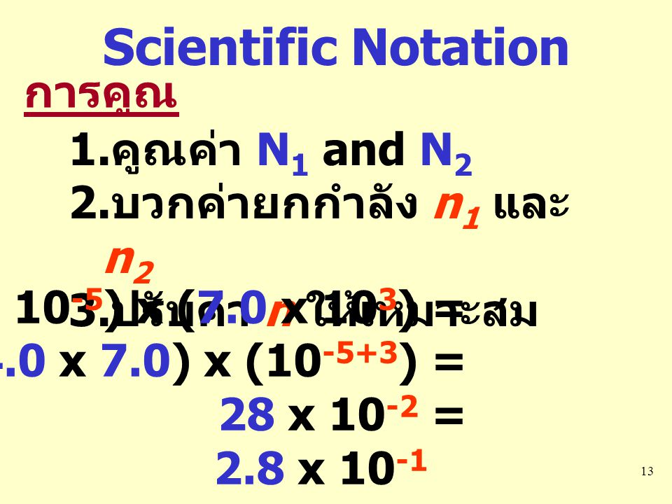 13 Scientific Notation การคูณ 1.คูณค่า N 1 and N 2 2.