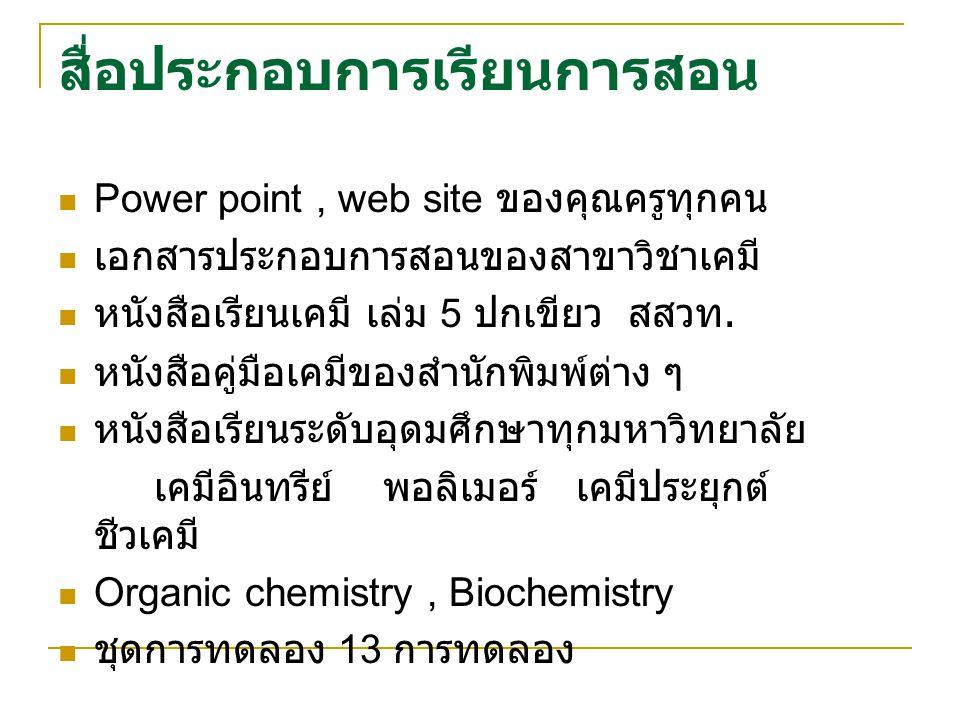 สื่อประกอบการเรียนการสอน Power point, web site ของคุณครูทุกคน เอกสารประกอบการสอนของสาขาวิชาเคมี หนังสือเรียนเคมี เล่ม 5 ปกเขียว สสวท. หนังสือคู่มือเคม