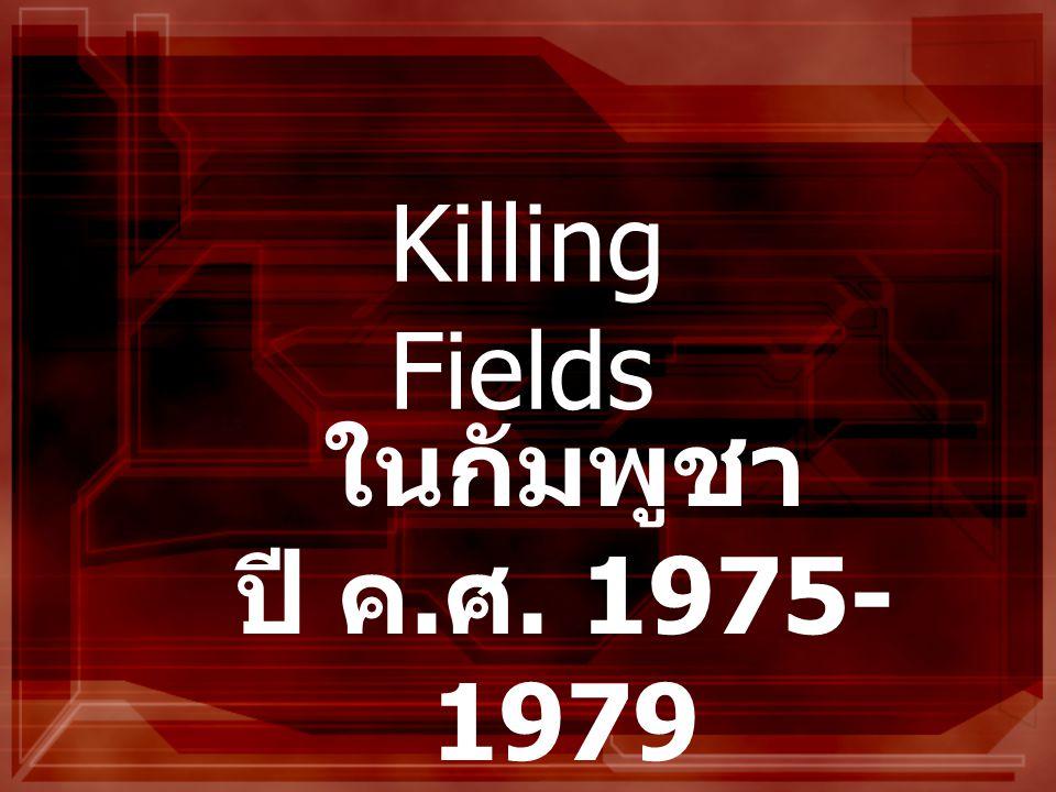 Killing Fields ในกัมพูชา ปี ค. ศ. 1975- 1979