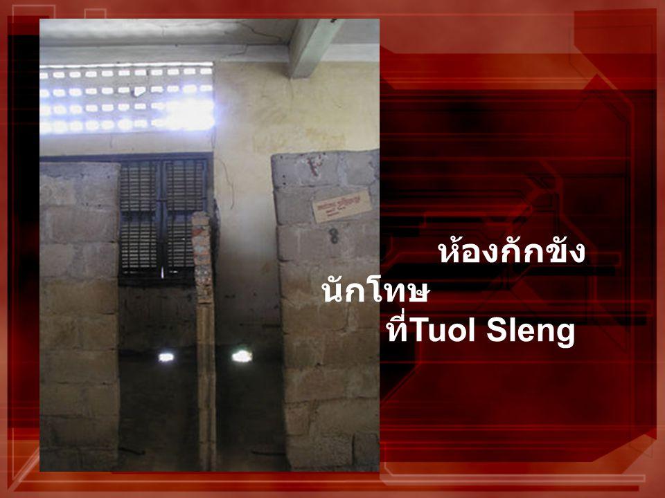 ห้องกักขัง นักโทษ ที่ Tuol Sleng