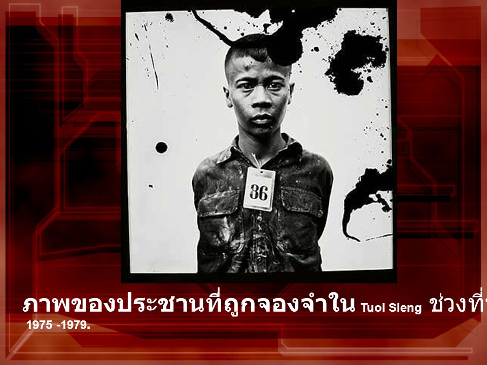 ภาพของประชานที่ถูกจองจำใน Tuol Sleng ช่วงที่พอลพตยึดครองในปี 1975 -1979.