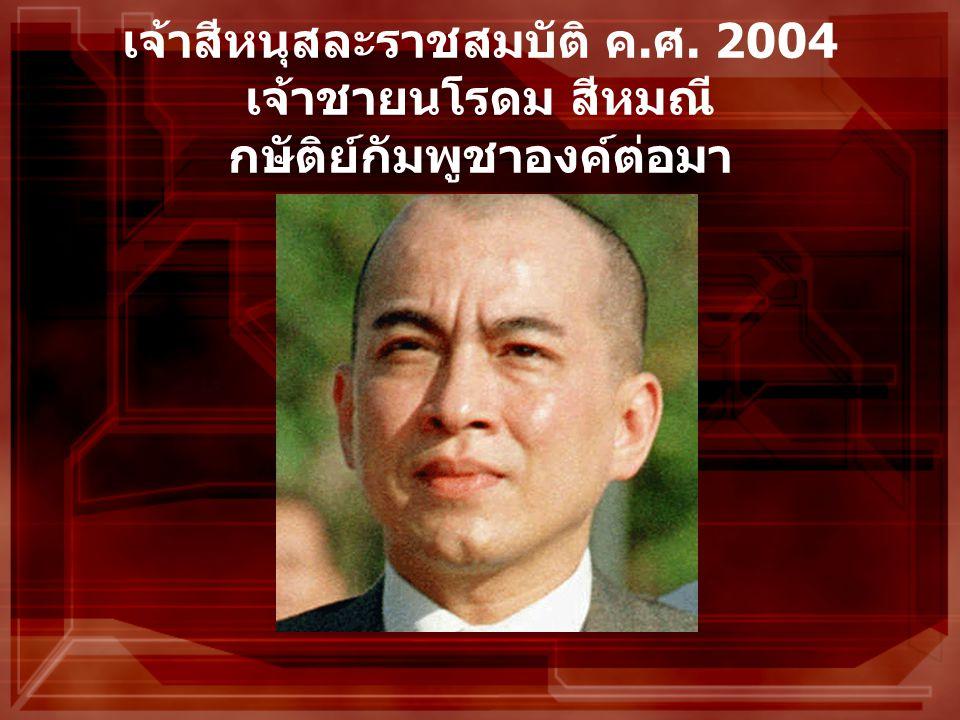 เจ้าสีหนุสละราชสมบัติ ค. ศ. 2004 เจ้าชายนโรดม สีหมณี กษัติย์กัมพูชาองค์ต่อมา