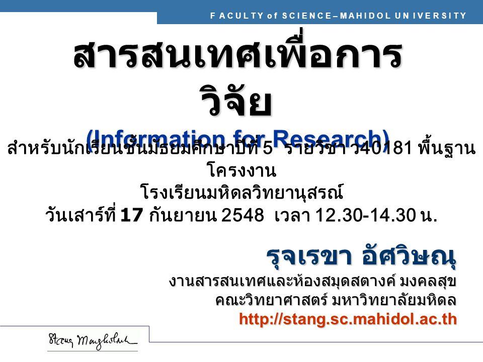F A C U L T Y o f S C I E N C E – M A H I D O L U N I V E R S I T Y สารสนเทศเพื่อการ วิจัย (Information for Research) รุจเรขา อัศวิษณุ งานสารสนเทศและห