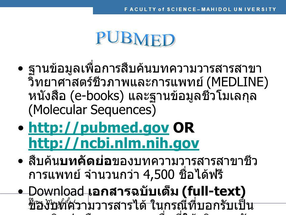 ฐานข้อมูลเพื่อการสืบค้นบทความวารสารสาขา วิทยาศาสตร์ชีวภาพและการแพทย์ (MEDLINE) หนังสือ (e-books) และฐานข้อมูลชีวโมเลกุล (Molecular Sequences) http://p