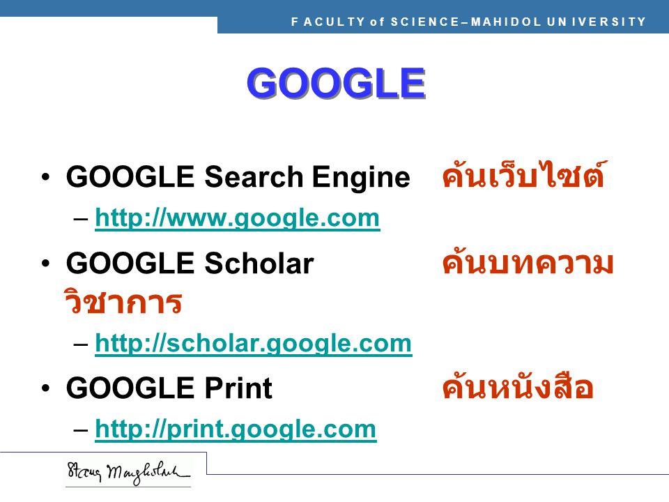 GOOGLE GOOGLE Search Engine ค้นเว็บไซต์ –http://www.google.comhttp://www.google.com GOOGLE Scholar ค้นบทความ วิชาการ –http://scholar.google.comhttp://
