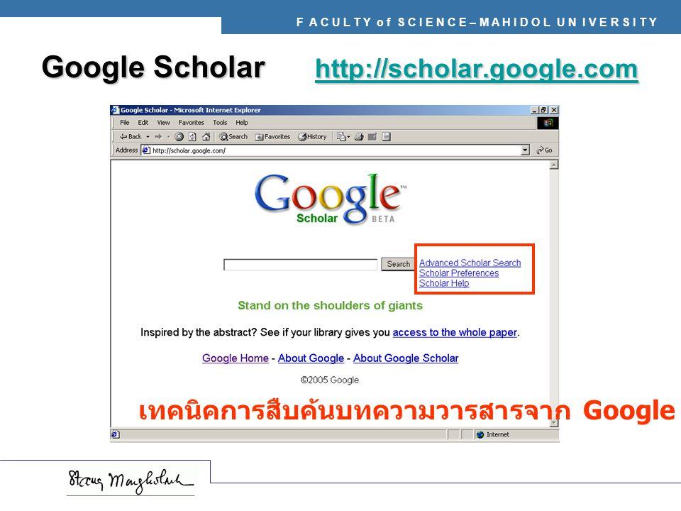 Google Scholar http://scholar.google.com http://scholar.google.com เทคนิคการสืบค้นบทความวารสารจาก Google Scholar