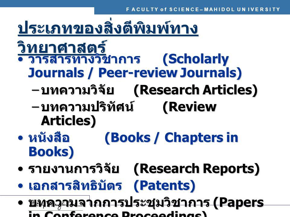 ประเภทของสิ่งตีพิมพ์ทาง วิทยาศาสตร์ วารสารทางวิชาการ (Scholarly Journals / Peer-review Journals) วารสารทางวิชาการ (Scholarly Journals / Peer-review Jo