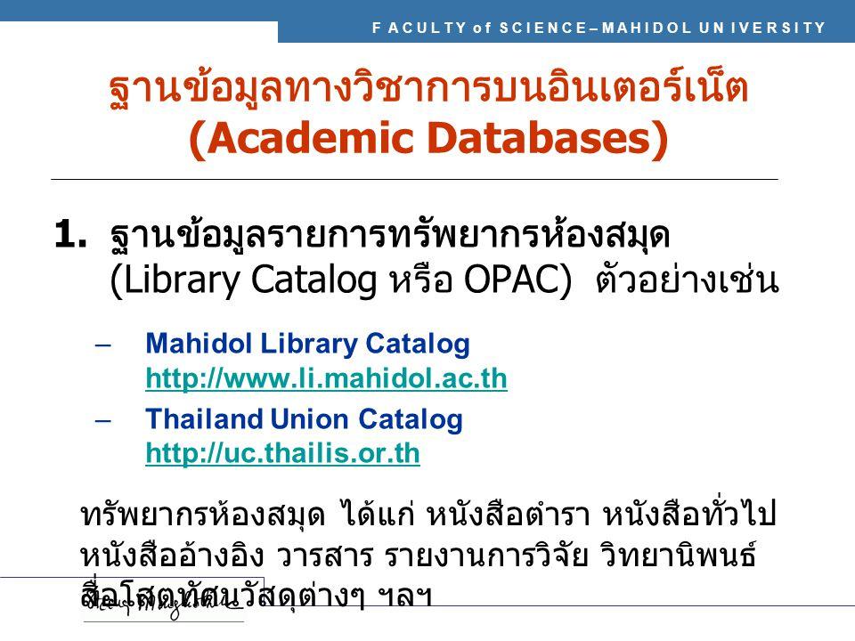 F A C U L T Y o f S C I E N C E – M A H I D O L U N I V E R S I T Y ฐานข้อมูลทางวิชาการบนอินเตอร์เน็ต (Academic Databases) 1.ฐานข้อมูลรายการทรัพยากรห้
