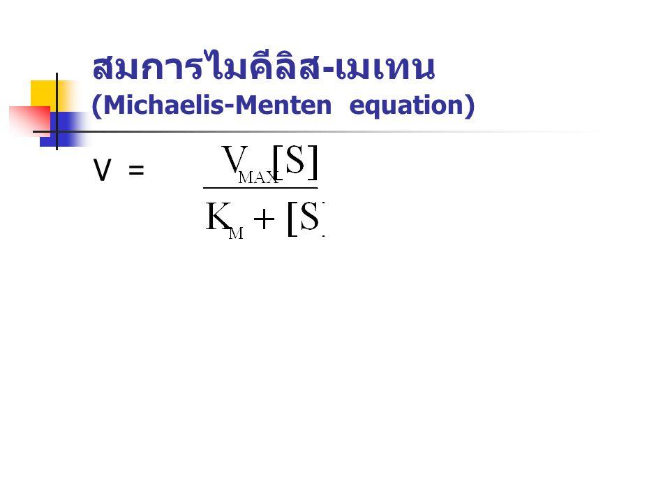 สมการไมคีลิส - เมเทน (Michaelis-Menten equation) V =