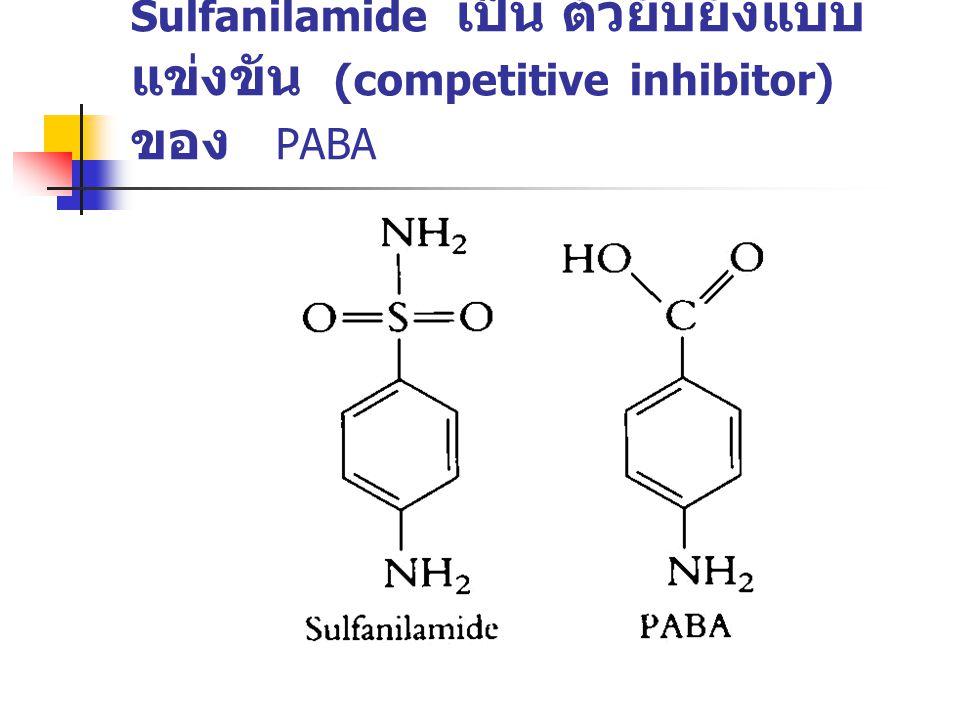 Sulfanilamide เป็น ตัวยับยั้งแบบ แข่งขัน (competitive inhibitor) ของ PABA