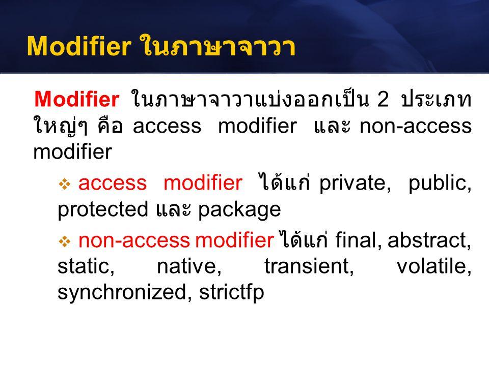 Modifier ในภาษาจาวา ใช้ได้ ทั้งหมด package เดียวกัน ต่าง package กัน ต่าง package กัน แต่ เป็นคลาส แม่ คลาส ลูกกัน คลาส เดียวกัน public protecte d  package  private 
