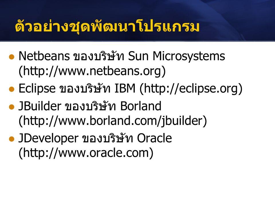 ตัวอย่างชุดพัฒนาโปรแกรม Netbeans ของบริษัท Sun Microsystems (http://www.netbeans.org) Eclipse ของบริษัท IBM (http://eclipse.org) JBuilder ของบริษัท Bo