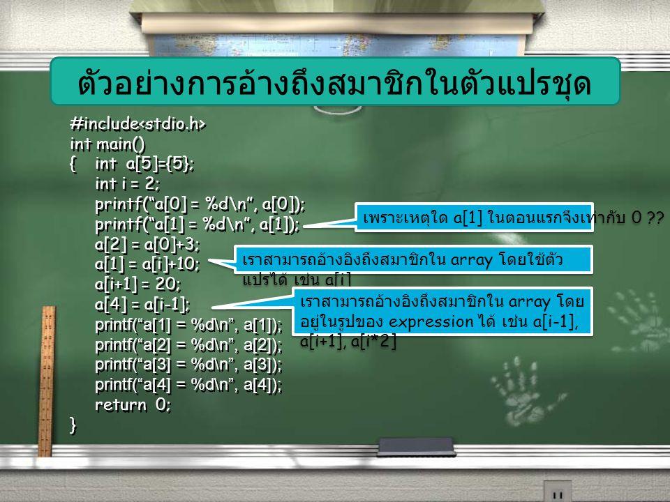 """ตัวอย่างการอ้างถึงสมาชิกในตัวแปรชุด #include int main() {int a[5]={5}; int i = 2; printf(""""a[0] = %d\n"""", a[0]); printf(""""a[1] = %d\n"""", a[1]); a[2] = a[0"""