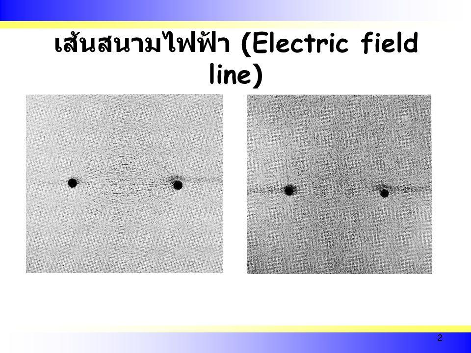 2 เส้นสนามไฟฟ้า (Electric field line)