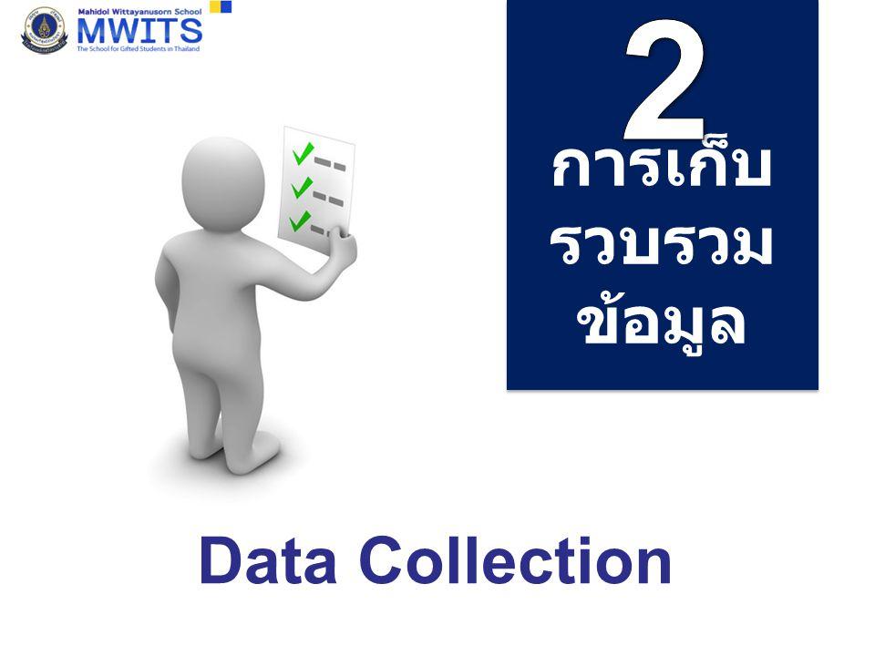 การเก็บ รวบรวม ข้อมูล Data Collection