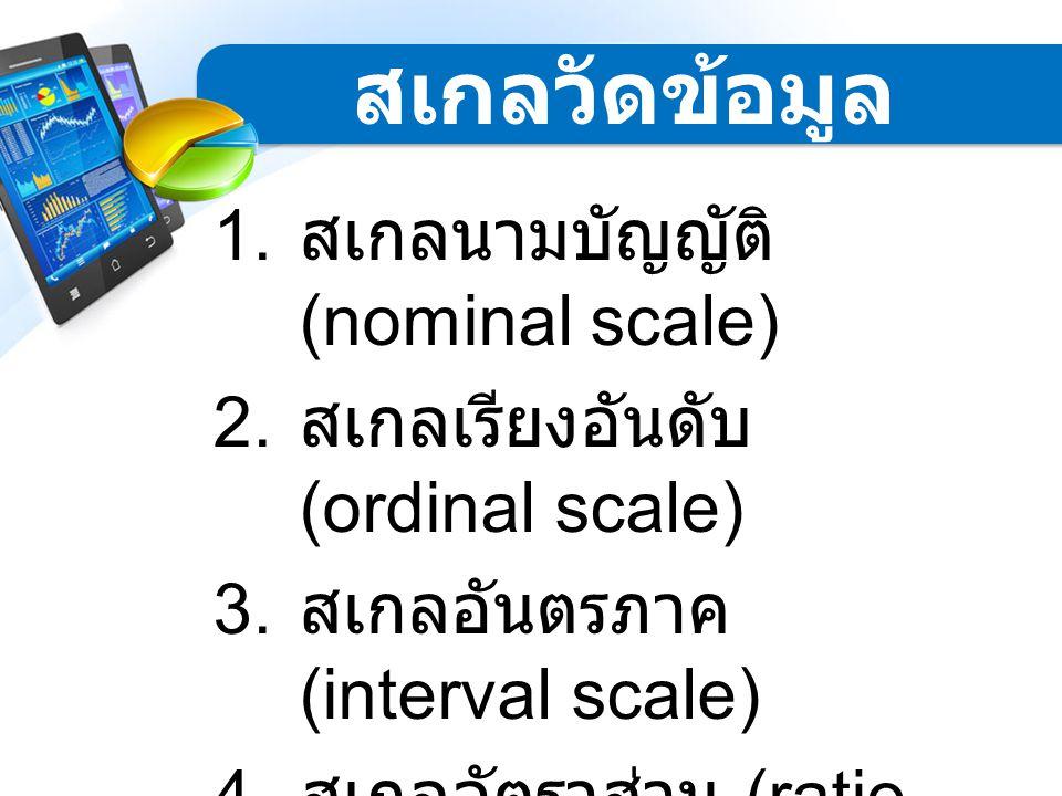 สเกลวัดข้อมูล 1.สเกลนามบัญญัติ (nominal scale) 2.