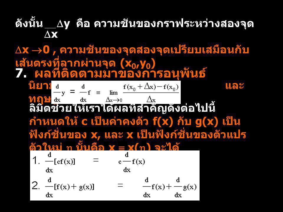 ดังนั้น  y คือ ความชันของกราฟระหว่างสองจุด xx  x  0, ความชันของจุดสองจุดเปรียบเสมือนกับ เส้นตรงที่ลากผ่านจุด (x 0,y 0 ) 7. ผลที่ติดตามมาของการอนุ