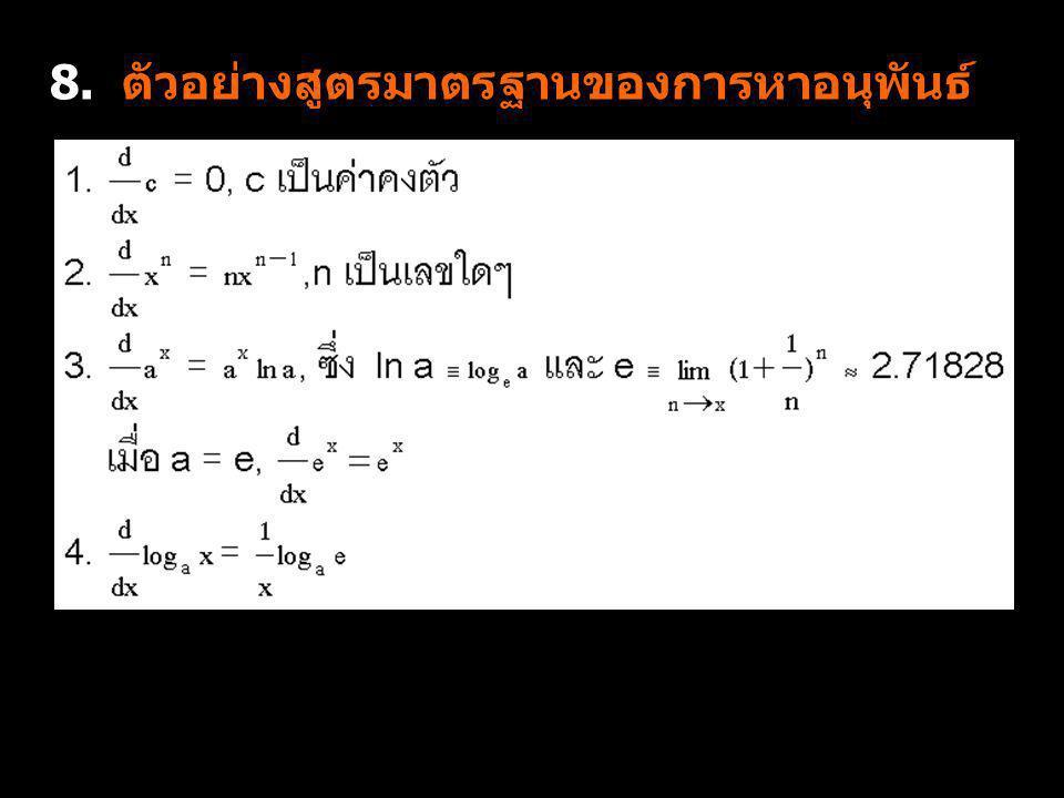8. ตัวอย่างสูตรมาตรฐานของการหาอนุพันธ์