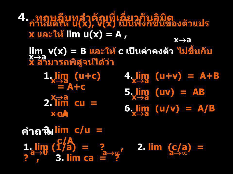 4. ทฤษฎีบทสำคัญที่เกี่ยวกับลิมิต กำหนดให้ u(x), v(x) เป็นฟังก์ชันของตัวแปร x และให้ lim u(x) = A, lim v(x) = B และให้ c เป็นค่าคงตัว ไม่ขึ้นกับ x สามา