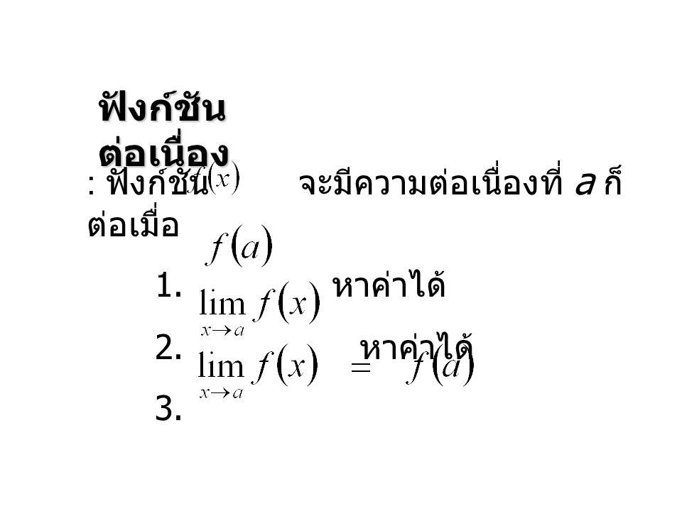 แคลคูลัส ( Calculus) : เป็นการศึกษา เกี่ยวกับอัตราของการเปลี่ยนแปลงของ ตัวแปรตามเทียบกับตัวแปรต้น - อนุพันธ์ ( Diferential Calculus หรือ Derivative ) - ปฏิยานุพันธ์ (Integral Calculus)
