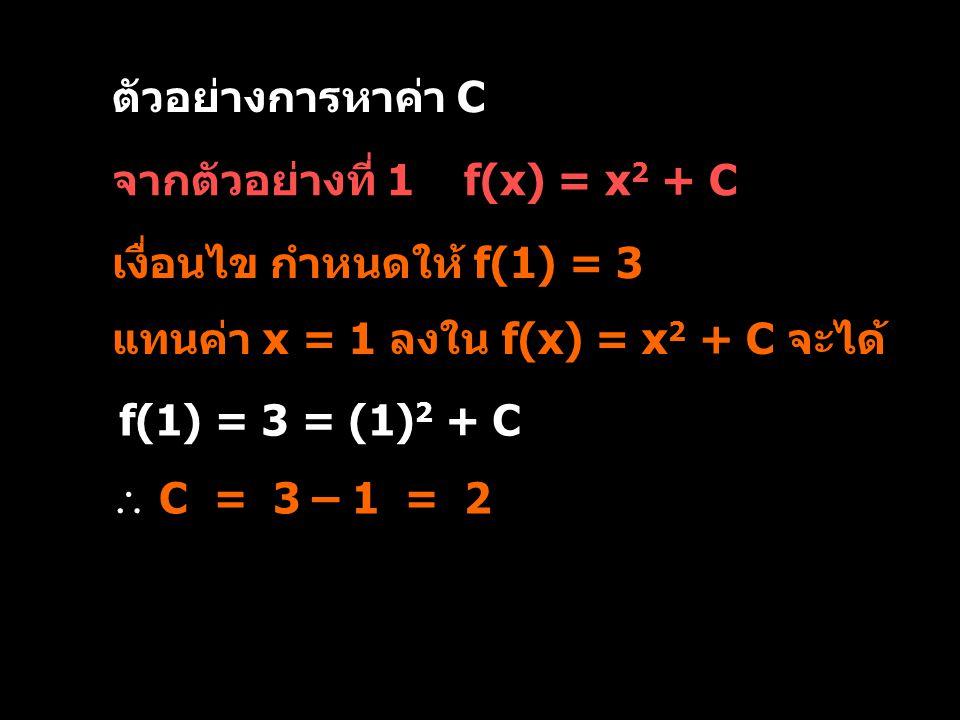 2. ผลที่ตามมาจากคำจำกัดความของ อินทิกรัล เน้น เสริม 1. 2. 3. 4. 5. )