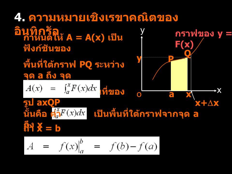 โดยให้ค่า  x  0 จะได้ แสดงว่า วิธีทางเรขาคณิต แบ่งช่วง a ถึง x ออกเป็นช่วงเล็กๆที่มีความกว้าง  x จำนวนมาก และคำนวณค่าพื้นที่ y  x แต่ละ แท่งเล็กๆรวมกัน