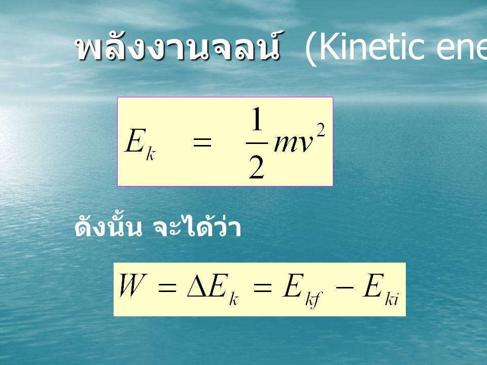 พลังงานจลน์ พลังงานจลน์ (Kinetic energy) ดังนั้น จะได้ว่า