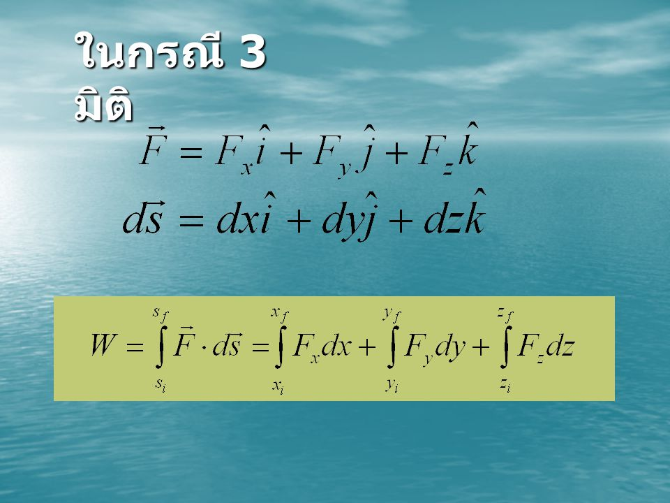 ในกรณี 3 มิติ