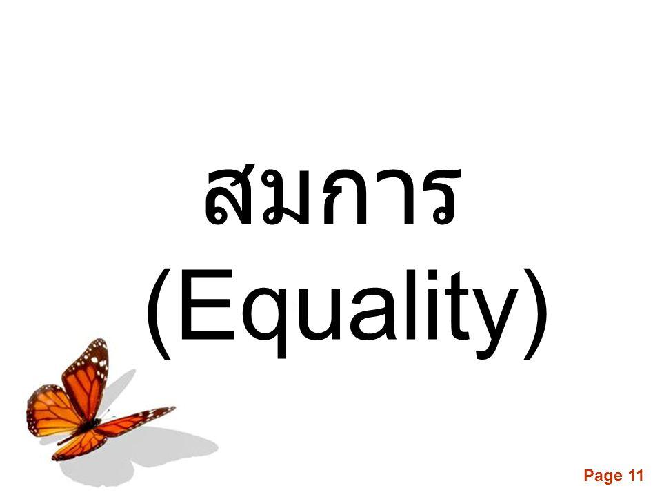 Page 11 สมการ (Equality)