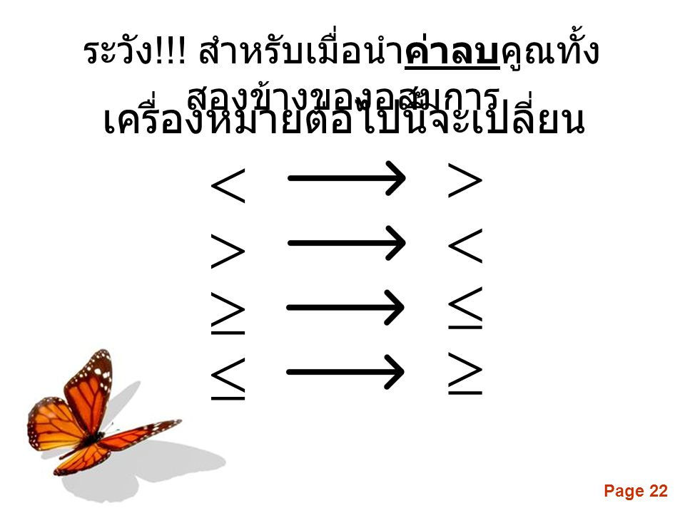 Page 22 ระวัง !!.