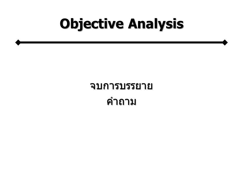 Objective Analysis จบการบรรยายคำถาม