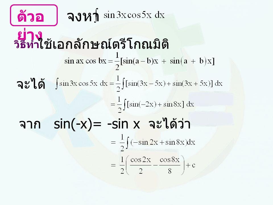 ตัวอ ย่าง จงหา วิธีทำ จะได้ ใช้เอกลักษณ์ตรีโกณมิติ จาก sin(-x)= -sin x จะได้ว่า