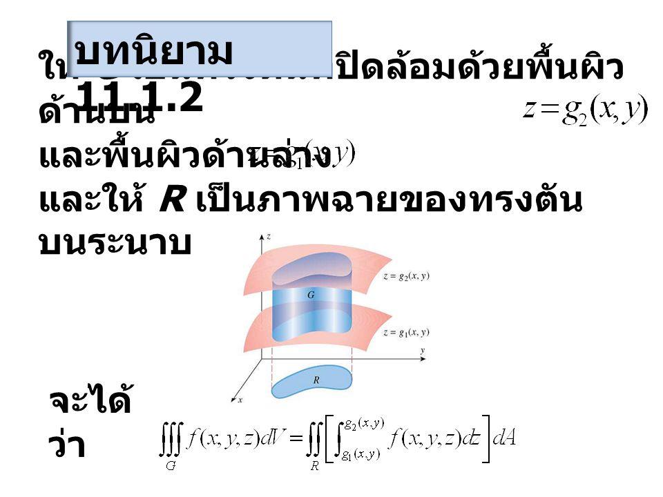 ให้ G เป็นทรงตันที่ปิดล้อมด้วยพื้นผิว ด้านบน และพื้นผิวด้านล่าง และให้ R เป็นภาพฉายของทรงตัน บนระนาบ ดังภาพ บทนิยาม 11.1.2 จะได้ ว่า