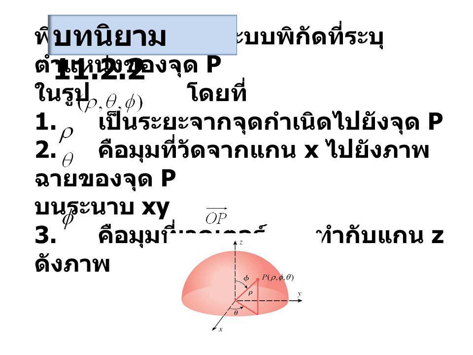 พิกัดทรงกลม คือ ระบบพิกัดที่ระบุ ตำแหน่งของจุด P ในรูป โดยที่ 1. เป็นระยะจากจุดกำเนิดไปยังจุด P 2. คือมุมที่วัดจากแกน x ไปยังภาพ ฉายของจุด P บนระนาบ x