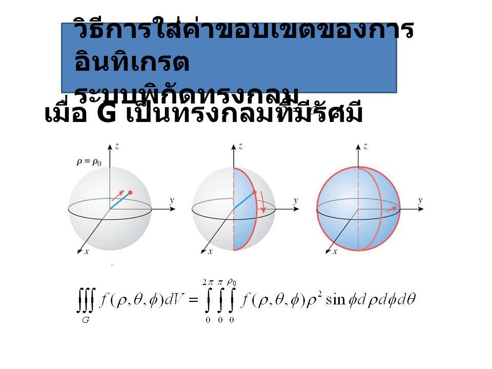 วิธีการใส่ค่าขอบเขตของการ อินทิเกรต ระบบพิกัดทรงกลม เมื่อ G เป็นทรงกลมที่มีรัศมี