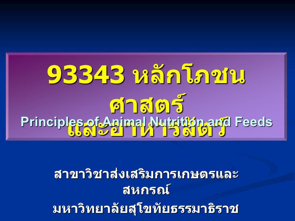 93343 หลักโภชน ศาสตร์ และอาหารสัตว์ สาขาวิชาส่งเสริมการเกษตรและ สหกรณ์ มหาวิทยาลัยสุโขทัยธรรมาธิราช Principles of Animal Nutrition and Feeds